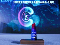 """华为云荣获""""CDN领袖奖∙杰出运营企业"""",引领行业变革"""