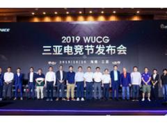 WUCG三亚电竞节定档12月3日,迪摩邀你燥起来!