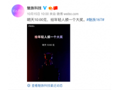解读魅族 16T 邀请函!新产品发布定档10月23日