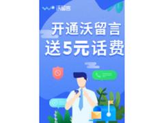 """联通""""沃留言""""金秋送福利 开通即送5元话费"""