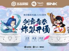 腾讯智能机器人再添新品,SNK系列英雄娜可露露和橘右京上线