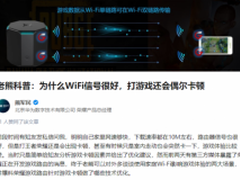 荣耀赵明官宣新品游戏路由,九大众测大师超前体验彰显产品自信