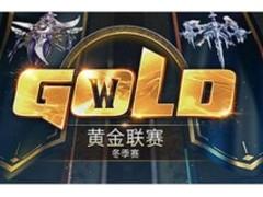 《魔兽争霸Ⅲ》电竞黄金联赛JBO大幕即将开启