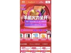 京东手机11.11火力全开,你想要的购机推荐都在这里