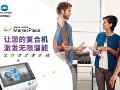 柯尼卡美能达中国应用市场China MarketPlace重磅上市