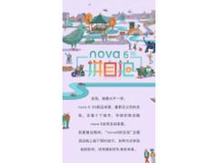 """全民""""福尔摩斯""""上线 快来找出nova6插画中的5G信号!"""