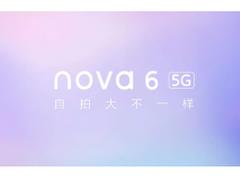 距离nova6系列发布会仅剩3天 年轻人的第一部5G手机你期待吗?