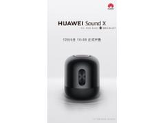 华为与帝瓦雷联合设计的佳音之选 华为Sound X正式开售