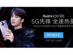 全球最低价双模5G手机 Redmi K30系列上线京东接受预定