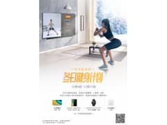 """健身体验大奖连连 华为智慧屏把AI私教""""请""""回家"""