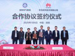 深圳市气象局与华为云达成深度合作,加速智慧气象服务创新升级
