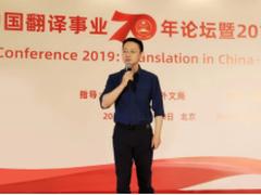 """中译语通CEO于洋畅谈""""HAI,语言科技4.0"""""""