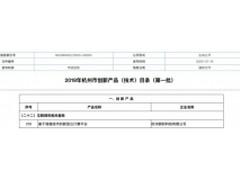 """网易轻舟容器云组件入选""""2019年杭州市创新产品目录"""""""