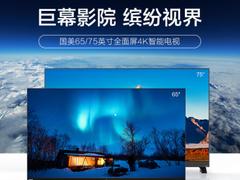 国美65/75英寸全面屏电视上市:大屏娱乐真的会上瘾