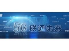 5G绝配!刚刚联通推出的这款5G应用简直太好玩了