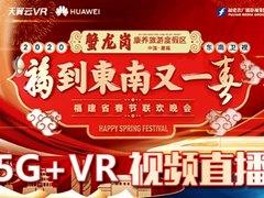 春晚还能这样看?中国电信天翼云VR带你玩转春晚!