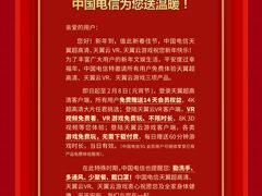 在家宅着太无聊?中国电信为您送温暖!