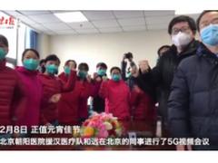 借助华为云WeLink与5G技术,北京武汉两地实现远程病例讨论