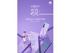 今年2・14「云过节」 用华为nova6 5G×BEAST野兽派浪漫表白