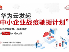 """华为云依托""""云+AI+5G""""技术 为企业提供优质服务"""