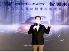 疫情之下,看BEIJING汽车的技术的温度如何暖生活