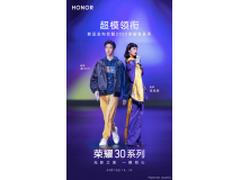荣耀30系列新品发布会暨2020荣耀春夏秀:HONOR潮流彰显别样魅力