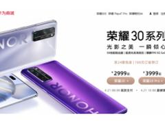 """""""硬核""""旗舰打造手机摄影新高度 荣耀30系列21日华为商城开售"""