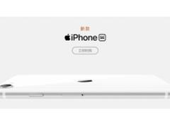 苹果的极致性价比 新款iPhone SE国美渠道全面发售