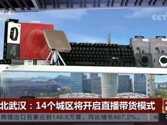 CCTV聚焦武汉14区直播带货,宁美产品亮相央视新闻