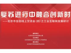北京市信创线上交流会(四)之工业互联网发展研讨成功举办