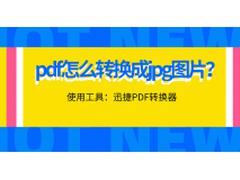 pdf怎么转换成jpg图片?分享3种pdf转jpg图片方法