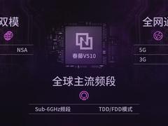 700MHz频段紫光展锐5G芯片已支持