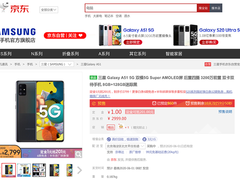 京东618深挖用户需求!联合三星推出反向定制5G手机Galaxy A51