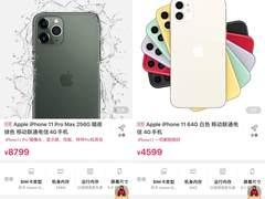 国美iPhone 11、iPhone SE大幅降价 最高直降2100元