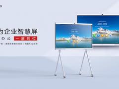 华为企业智慧屏6月8日正式开售 让企业办公更高效