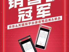 四项冠军:讯飞智能录音笔荣获双平台销售额双冠军