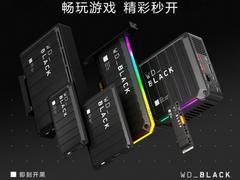 西部数据扩充旗下WD_BLACK产品组合,再定义下一代游戏体验