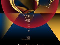 5G+AR出圈,中国移动咪咕成第33届中国电影金鸡奖全程战略合作伙伴