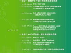 OCP China Day会议主题揭幕,探讨开放计算新发展