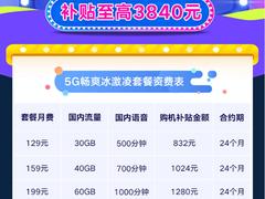 中国联通获京东合约机最佳合作伙伴金奖 携手打造优质5G产品和服务