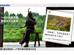中国三星助力乡村致富经验足 干埝村踏上发展新征程