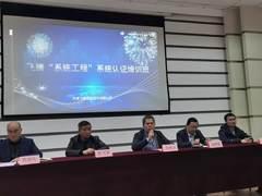 """飞腾大学""""系统工程""""系列认证培训班在嘉兴成功举办"""