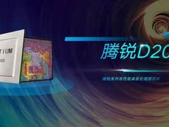 性能翻倍!飞腾首款8核桌面处理器D2000实力详解!
