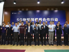 5G NB-IoT用户规模破1亿 中国电信聚合产业生态释放5G物联新价值