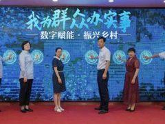 数字赋能,中国电信助力乡村振兴