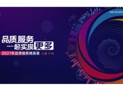 华为品质服务精英荟,打造技术交流平台