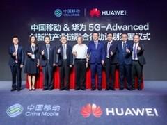持续演进需求迫切:中国移动携手华为厘清5G-Advanced发展之路