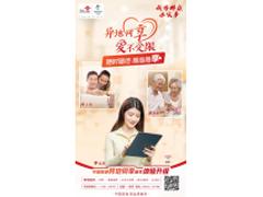 异地同享 爱不受限 中国联通异地服务体验再升级