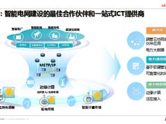 瞄准泛在电力物联网,华为助力国网建设一流配电网
