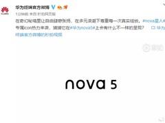 全新nova5即将亮相,新logo只是冰山一角